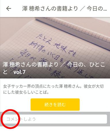 """高島 彩さんの書籍より「こどもは""""いま""""…」/ 今日の、ひとこと vol.18の画像5"""