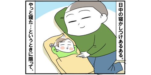 毎日がハプニング!?日中の「寝かしつけ対策」は結局こうなります…(泣)のタイトル画像