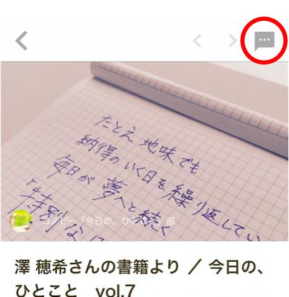 日本のマザー・テレサ、佐藤初女の書籍より「休むということは…」/ 今日の、ひとことvol.21 の画像3