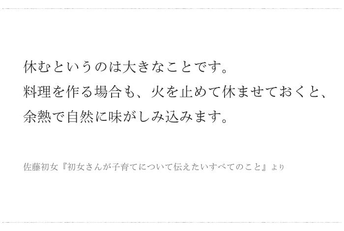 日本のマザー・テレサ、佐藤初女の書籍より「休むということは…」/ 今日の、ひとことvol.21 の画像1