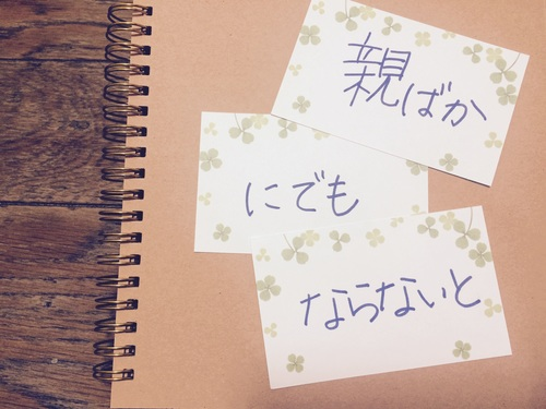 料理家、飛田和緒の書籍より「親ばかにでもならないと、…」/ 今日の、ひとことvol.22 のタイトル画像