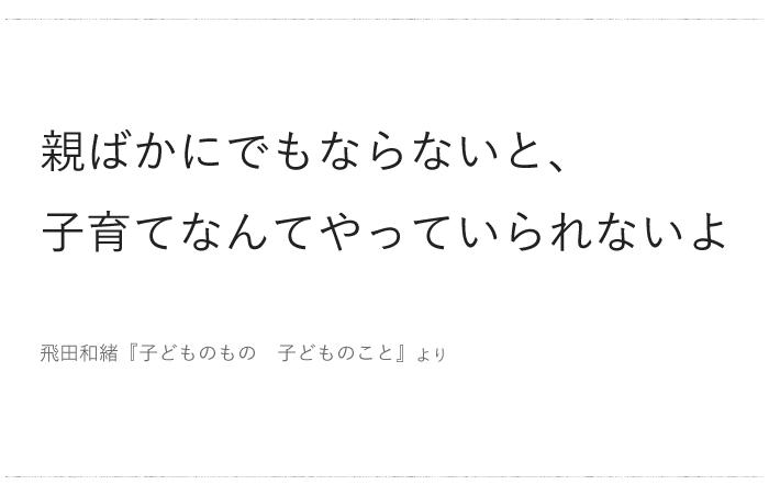 料理家、飛田和緒の書籍より「親ばかにでもならないと、…」/ 今日の、ひとことvol.22 の画像1