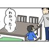 使っていないテーブルを活用!「居間の勉強スペース」がけっこう効果的だった話のタイトル画像