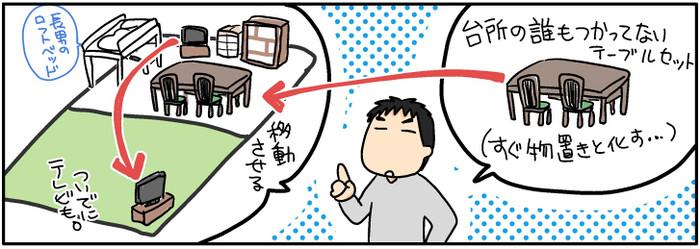 使っていないテーブルを活用!「居間の勉強スペース」がけっこう効果的だった話の画像1
