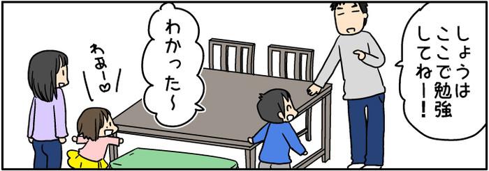 使っていないテーブルを活用!「居間の勉強スペース」がけっこう効果的だった話の画像2