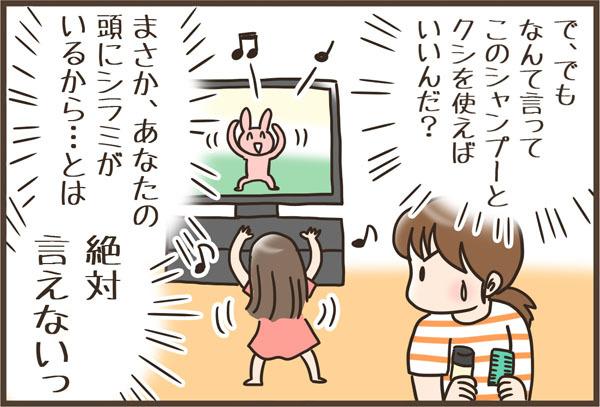"""衝撃!子どもの頭から発見された""""アレ""""の退治で変わったワタシの常識の画像3"""
