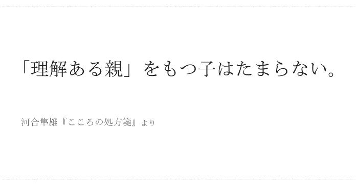 心理学者、河合隼雄の言葉より「『理解ある親』を…」/ 今日の、ひとことvol.25の画像1
