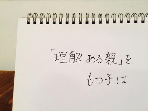 心理学者、河合隼雄の言葉より「『理解ある親』を…」/ 今日の、ひとことvol.25のタイトル画像
