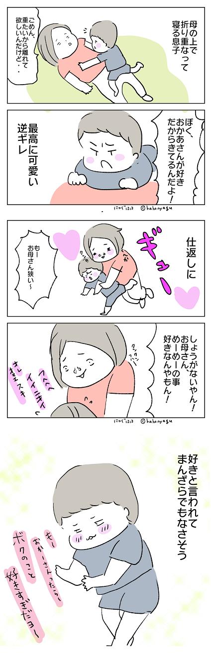 とにかくママが大〜好き!オンナゴコロをくすぐる4歳男子の絶妙テクにキュン…♡の画像3