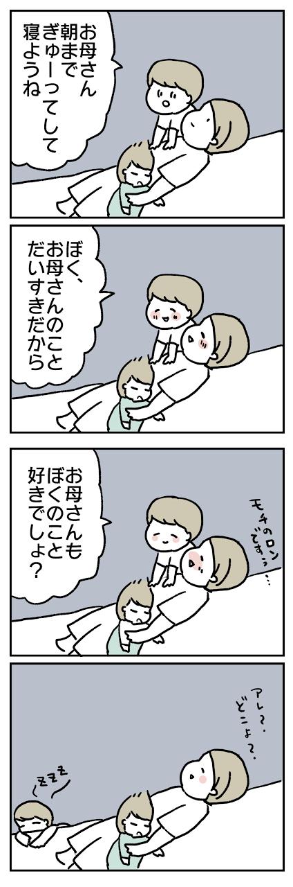 とにかくママが大〜好き!オンナゴコロをくすぐる4歳男子の絶妙テクにキュン…♡の画像5