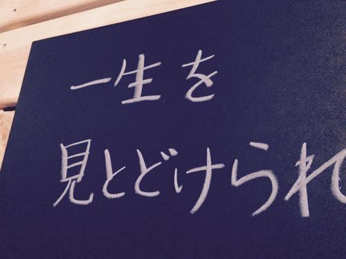 歌人、俵万智の歌集より「一生を 見とどけられぬ…」/ 今日の、ひとことvol.28のタイトル画像