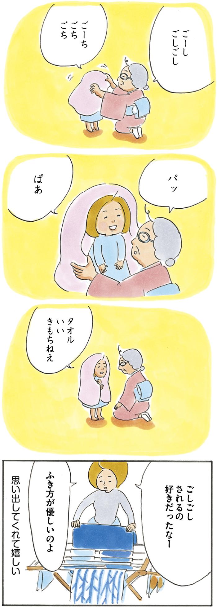 『スキップするように生きていきたい』3人家族+天国のおばあちゃんの物語の画像13