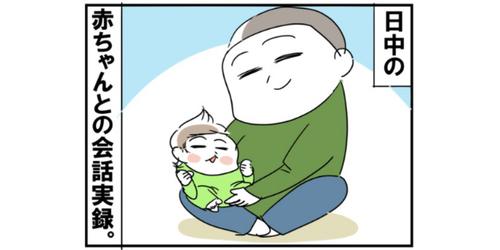 実録!日中の「赤ちゃんとの会話」が、とんでもないことになってた…のタイトル画像