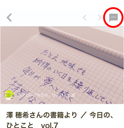 """金メダリスト、高橋尚子の書籍より「""""ちょっとだけ頑張る""""こと…」/ 今日の、ひとことvol.30の画像3"""