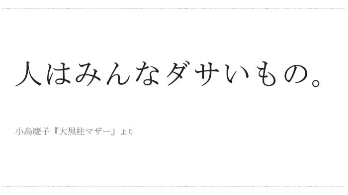 エッセイスト小島慶子の書籍より「人はみんな…」/ 今日の、ひとことvol.31の画像1