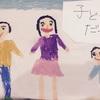 子どもだって 大人になるためだけに 生きているのではない。」/ 今日の、ひとことvol.30のタイトル画像