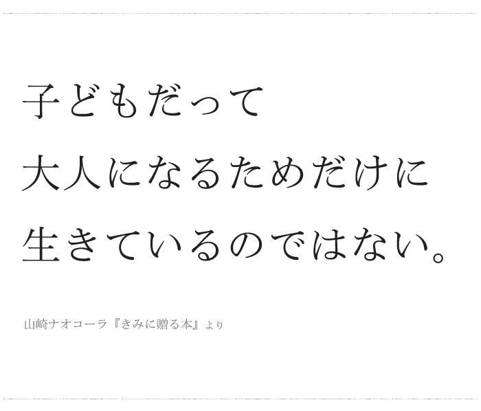 作家、山崎ナオコーラの書籍より「子どもだって…」/ 今日の、ひとことvol.32の画像1