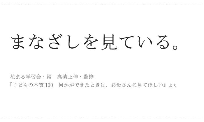 花まる学習会代表、高濱正伸の言葉より「まなざしを…」/ 今日の、ひとことvol.34の画像1