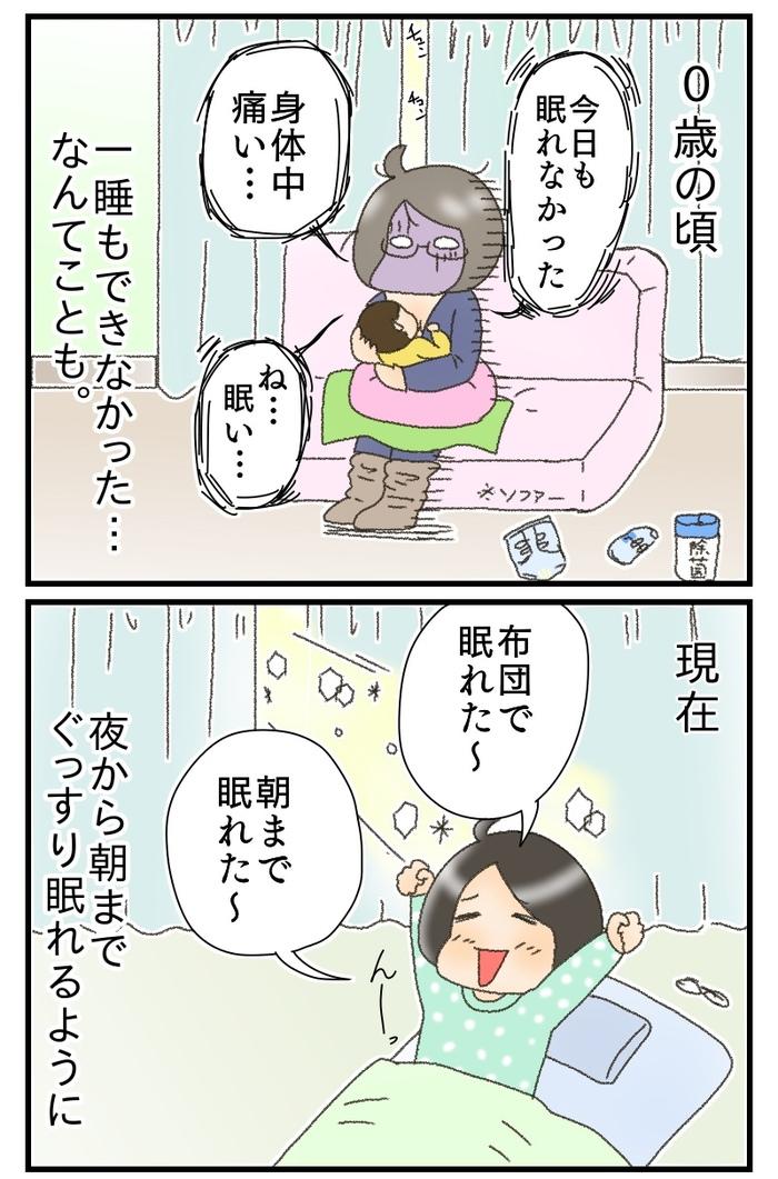 子どもが成長すると、ママの生活もこんなに変わるんだな…!と実感したことの画像1