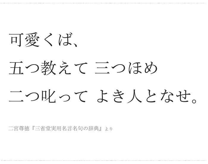 『三省堂実用名言名句の辞典』より「可愛くば、五つ教えて...」/ 今日の、ひとことvol.39の画像1