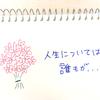 作家、伊坂幸太郎『ラッシュライフ』より「人生については誰もが...」/ 今日の、ひとことvol.41のタイトル画像