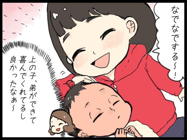 """産院で弟と初対面した長女。笑顔でママにバイバイする""""強さ""""に涙した話の画像2"""