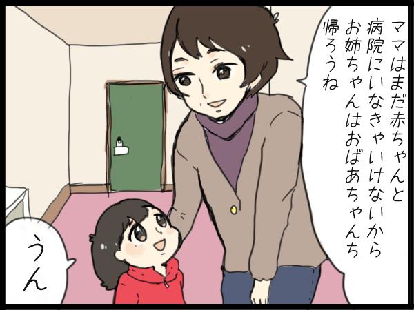 """産院で弟と初対面した長女。笑顔でママにバイバイする""""強さ""""に涙した話の画像3"""