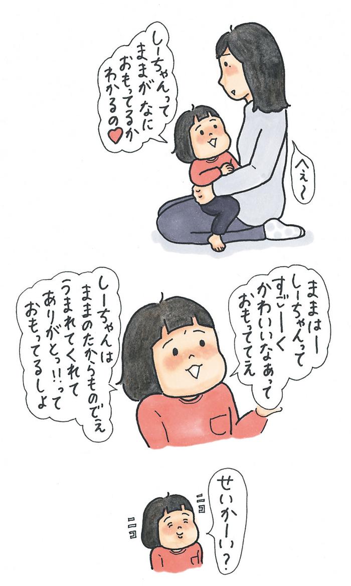 しーちゃん的「やんちゃ」の意味に、ズコーッ!となるわけ(笑)の画像3