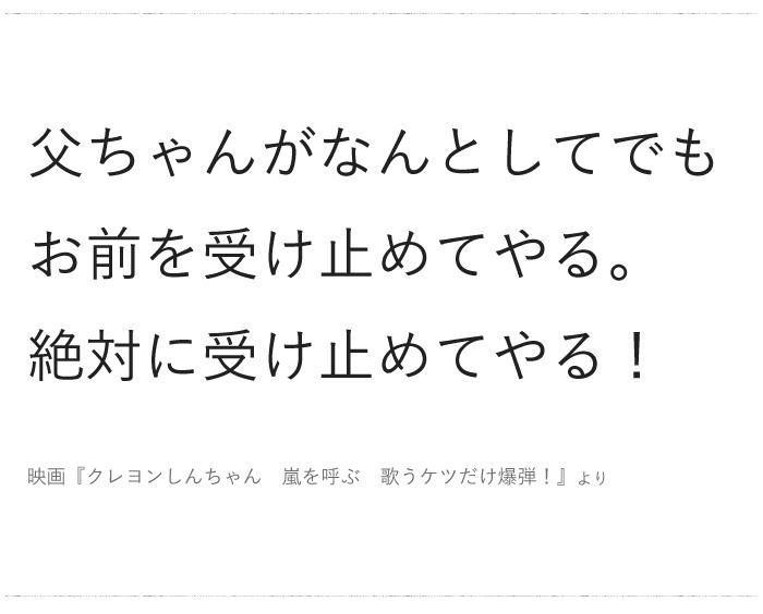 映画 クレヨンしんちゃん より「父ちゃんがなんとしてでも...」/ 今日の、ひとことvol.45の画像1