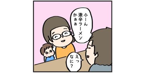 子連れの外食で激辛ラーメン!?夫の言動にイラッとしたら…こう切り返す!(笑)のタイトル画像