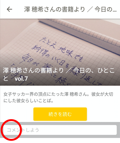 東村アキコ『ママはテンパリスト』より「すいません 育児..」/ 今日の、ひとことvol.48の画像5