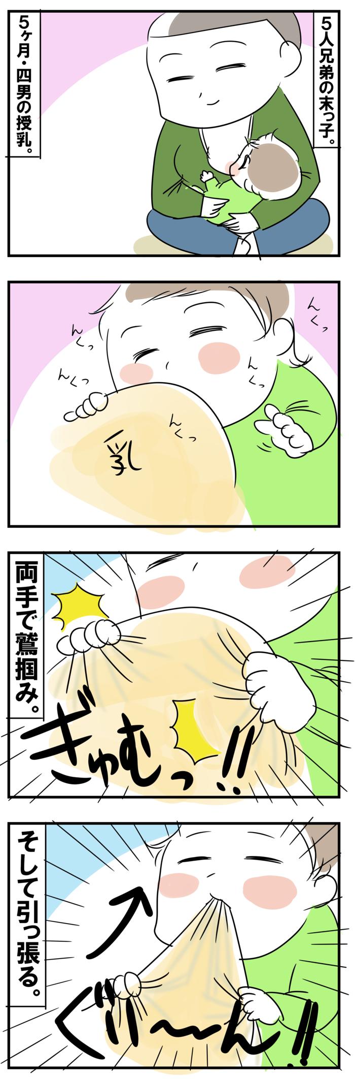 おっぱいに対する扱いが雑…!(泣)四男のフリーダムな「授乳スタイル」の画像1