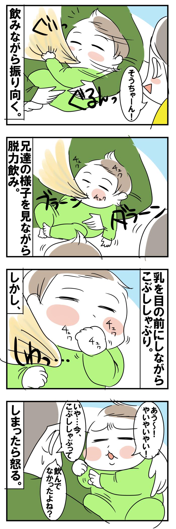 おっぱいに対する扱いが雑…!(泣)四男のフリーダムな「授乳スタイル」の画像2