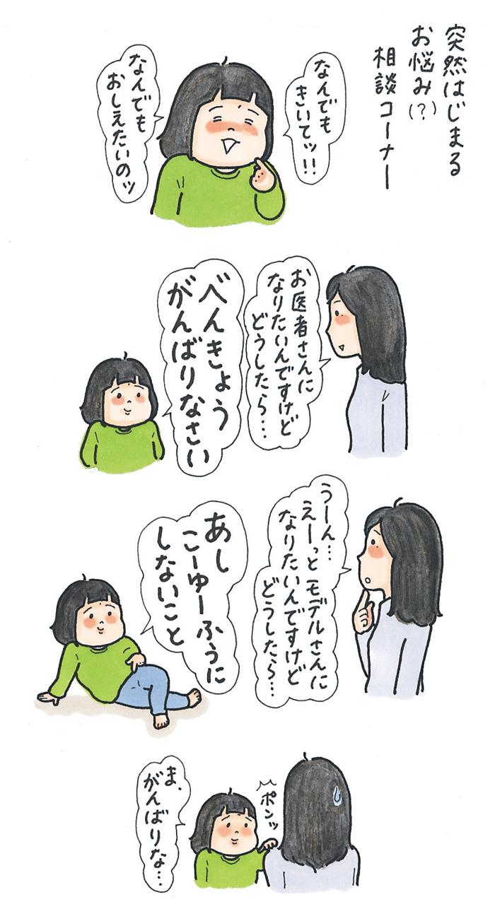 """突然「お悩み相談コーナー」!? しーちゃんのありがたい""""お答え""""とは…?の画像5"""