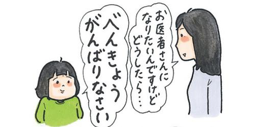 """突然「お悩み相談コーナー」!? しーちゃんのありがたい""""お答え""""とは…?のタイトル画像"""