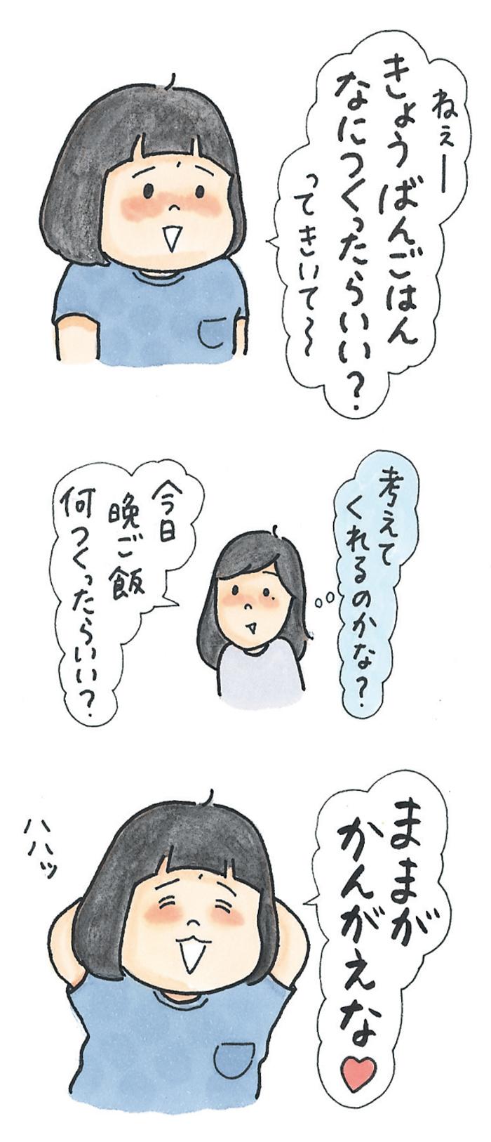 """突然「お悩み相談コーナー」!? しーちゃんのありがたい""""お答え""""とは…?の画像1"""