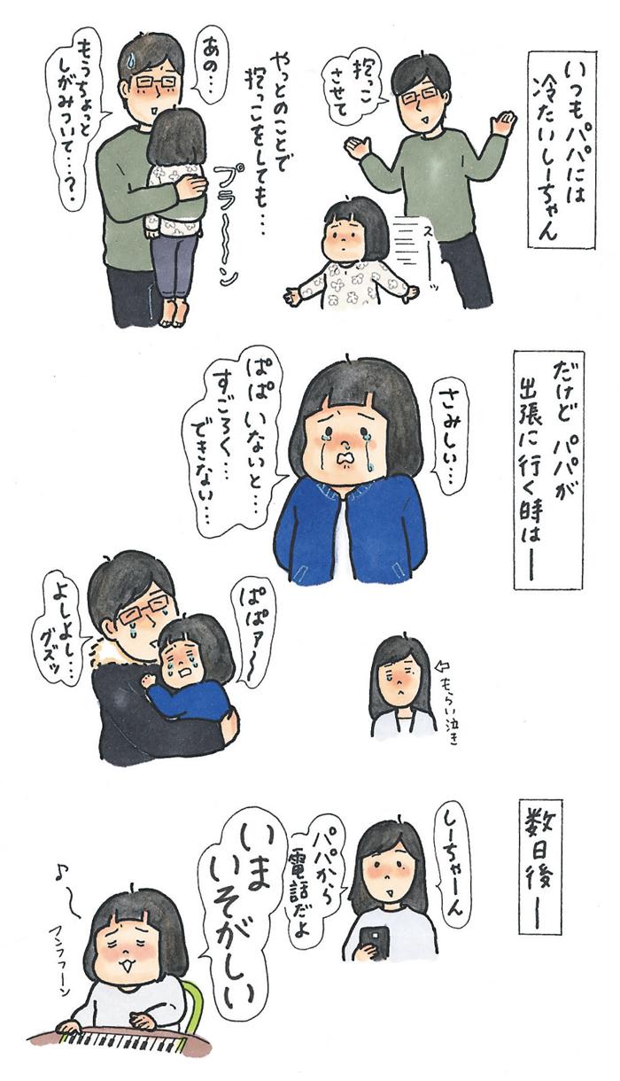 """突然「お悩み相談コーナー」!? しーちゃんのありがたい""""お答え""""とは…?の画像3"""