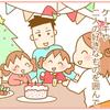 家族で楽しくクリスマスパーティー。気を抜いちゃだめだった!と焦った出来事のタイトル画像