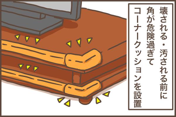 その視点はなかった!家具を選ぶ時、考慮に入れればよかったと後悔したことの画像7