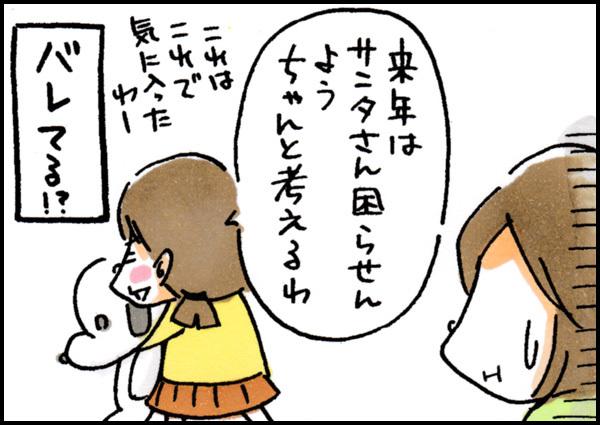 小学生娘の欲しいものを聞き出せない!困ったサンタのプレゼント選びの画像10