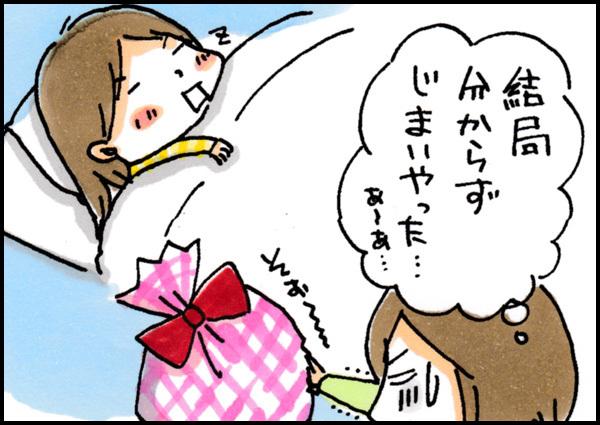 小学生娘の欲しいものを聞き出せない!困ったサンタのプレゼント選びの画像7