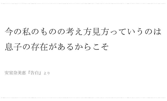 安室奈美恵「今の私のものの考え方見方っていうのは 息子の存在が…」/ 今日の、ひとことvol.50の画像1