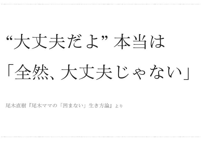 """尾木ママこと、尾木直樹より「""""大丈夫だよ"""" 本当は...」/ 今日の、ひとことvol.54の画像1"""
