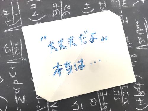 """尾木ママこと、尾木直樹より「""""大丈夫だよ"""" 本当は...」/ 今日の、ひとことvol.54のタイトル画像"""