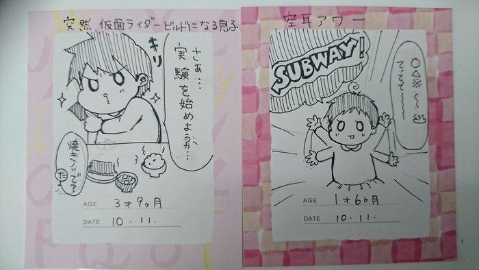 ヒヨくんに、ヒロ坊も…!コノビーライターの描いた「こどものことば」が最強にかわいい!!の画像26