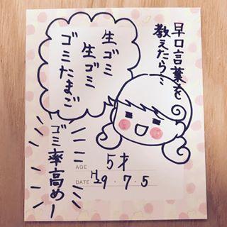 ヒヨくんに、ヒロ坊も…!コノビーライターの描いた「こどものことば」が最強にかわいい!!の画像22
