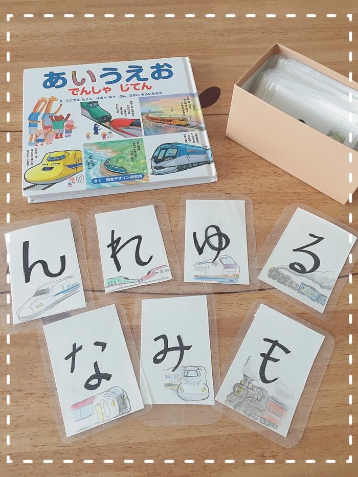 """材料費300円以下!好きなもので文字を覚える""""手作りラミネートカード""""の画像7"""