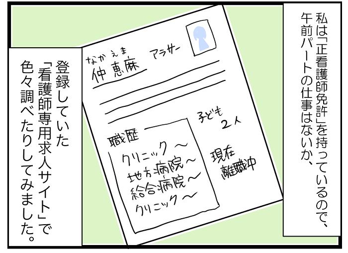 """「もう一度、外の世界で働きたい!」子どもの幼稚園を機に""""復職""""を考えた話の画像3"""