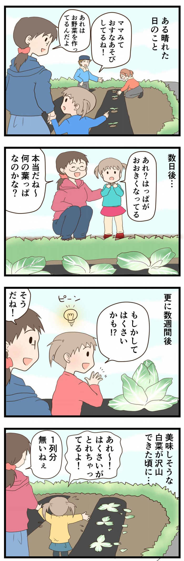 暮らしの中にある「学び」ってすごい!2歳娘が近所の畑を観察して学んだことの画像1