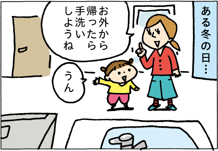 【抽選でプレゼント!】子どもの「うがい」、マスターしたいならこの方法。の画像1